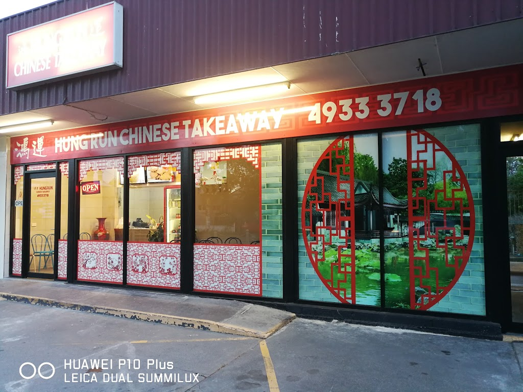 HungRun Chinese Takeaway | restaurant | 25 Belmore Rd, Lorn NSW 2320, Australia | 0249333718 OR +61 2 4933 3718