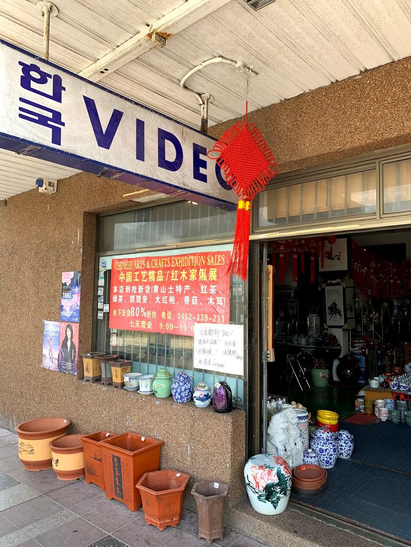 Chinese Arts & Crafts Exhibition Sales | home goods store | N, 43 Campsie St, Campsie NSW 2194, Australia