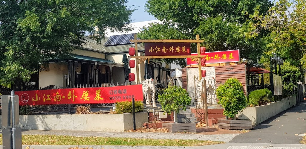 Little JiangNan小江南外婆菜 | restaurant | 1039 Whitehorse Rd, Box Hill VIC 3128, Australia | 0399395998 OR +61 3 9939 5998
