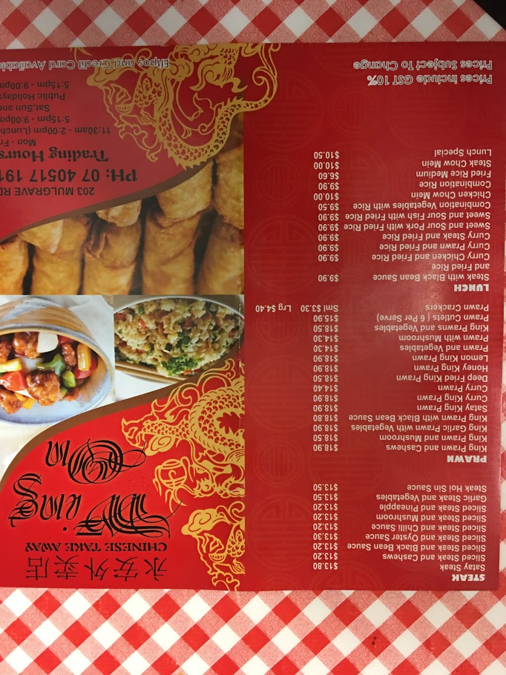 Wing On Chinese Take Away   meal takeaway   203 Mulgrave Rd, Bungalow QLD 4870, Australia   0740517191 OR +61 7 4051 7191