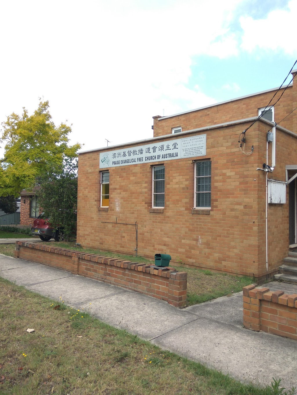 Praise Evangelical Free Church of Australia | church | 1 Hunter Ave, Matraville NSW 2036, Australia | 0293458988 OR +61 2 9345 8988