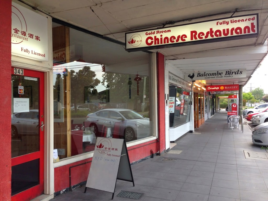 Gold Stream Chinese Restaurant | restaurant | 343 Balcombe Rd, Beaumaris VIC 3193, Australia | 0395892538 OR +61 3 9589 2538