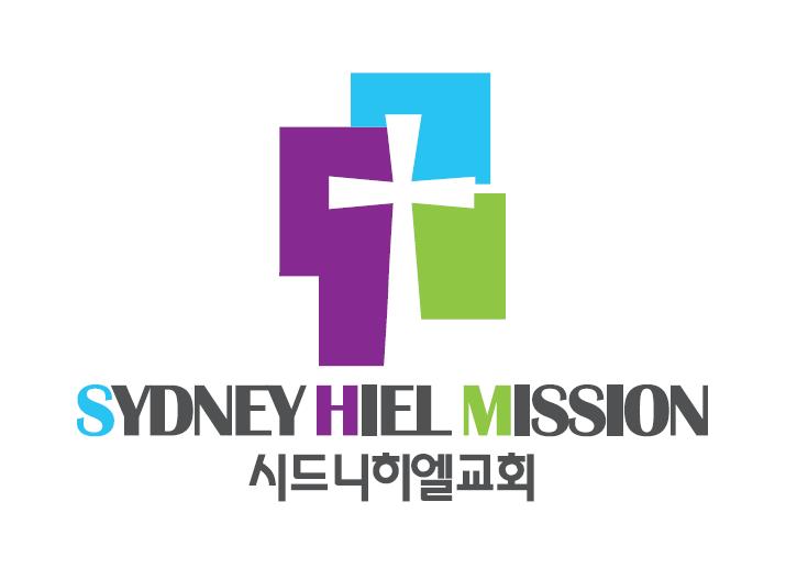 시드니히엘교회 (Sydney HIEL Church) | church | 32 Parramatta Rd, Lidcombe NSW 2141, Australia | 0425005079 OR +61 425 005 079