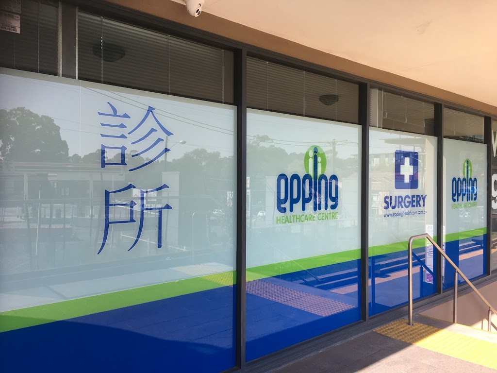 Dr Xiao Hua Lin | doctor | 18/74 Rawson St, Epping NSW 2121, Australia | 0298683388 OR +61 2 9868 3388