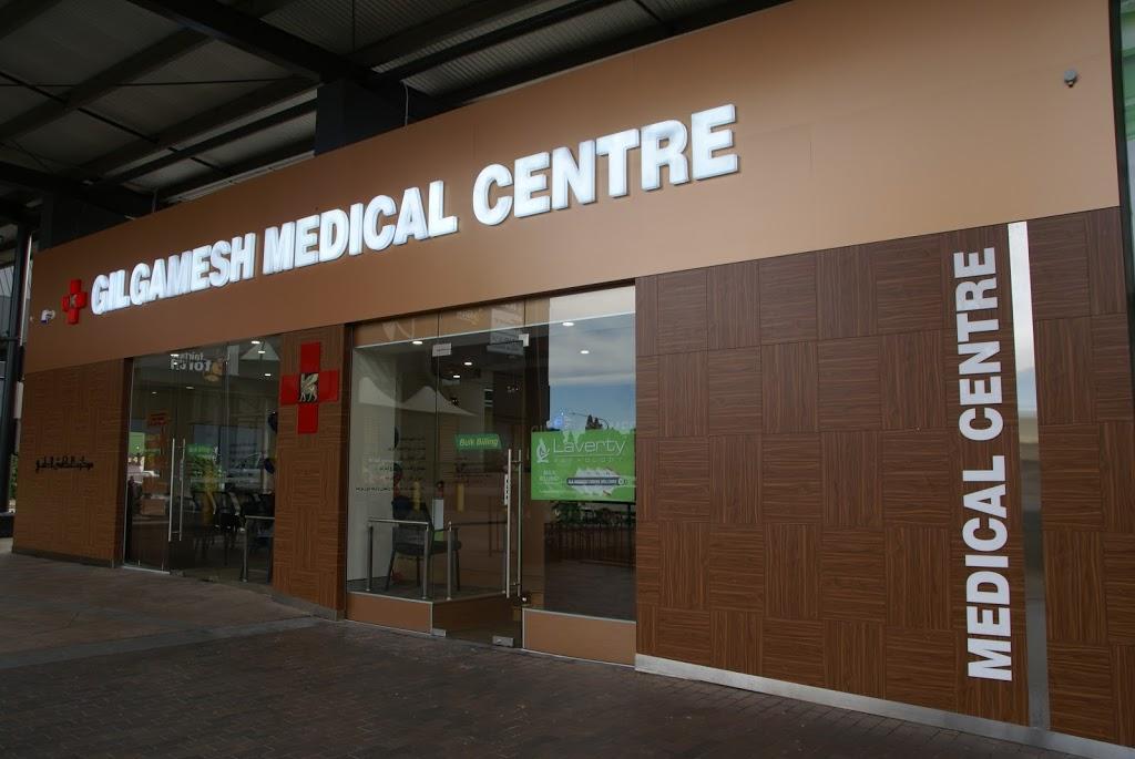 Gilgamesh Medical Centre | hospital | E1 & E2 Fairfield Forum, 8-36 Station St, Fairfield NSW 2165, Australia | 0297267551 OR +61 2 9726 7551