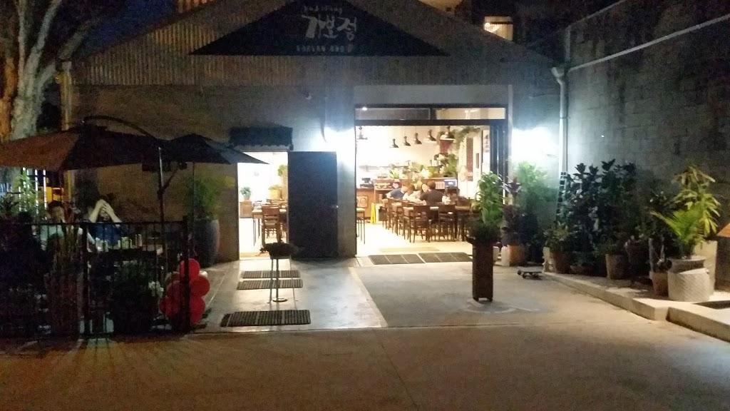 가보정 Kabojung Korean BBQ | restaurant | 23 East St, Lidcombe NSW 2141, Australia | 0296438383 OR +61 2 9643 8383