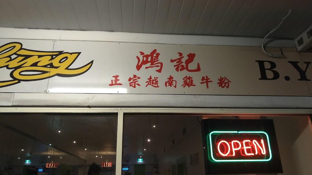 Pho Hung | restaurant | 96 Marine Parade, Southport QLD 4215, Australia | 0755322338 OR +61 7 5532 2338