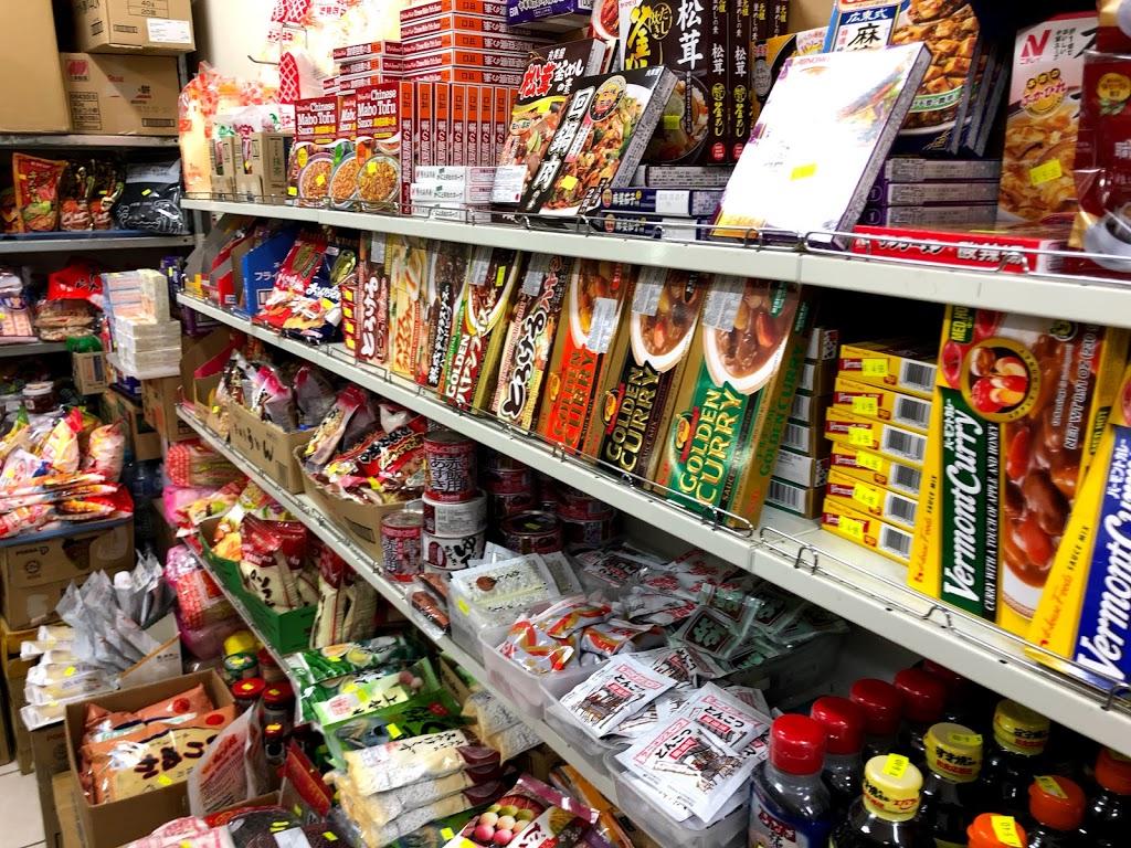 Anegawa Enterprises Pty Ltd   store   1 Wilkes Ave, Artarmon NSW 2064, Australia   0299047313 OR +61 2 9904 7313