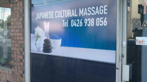 Japanese cultural massage shop | spa | 1224 Toorak Rd, Camberwell VIC 3124, Australia | 0426938056 OR +61 426 938 056